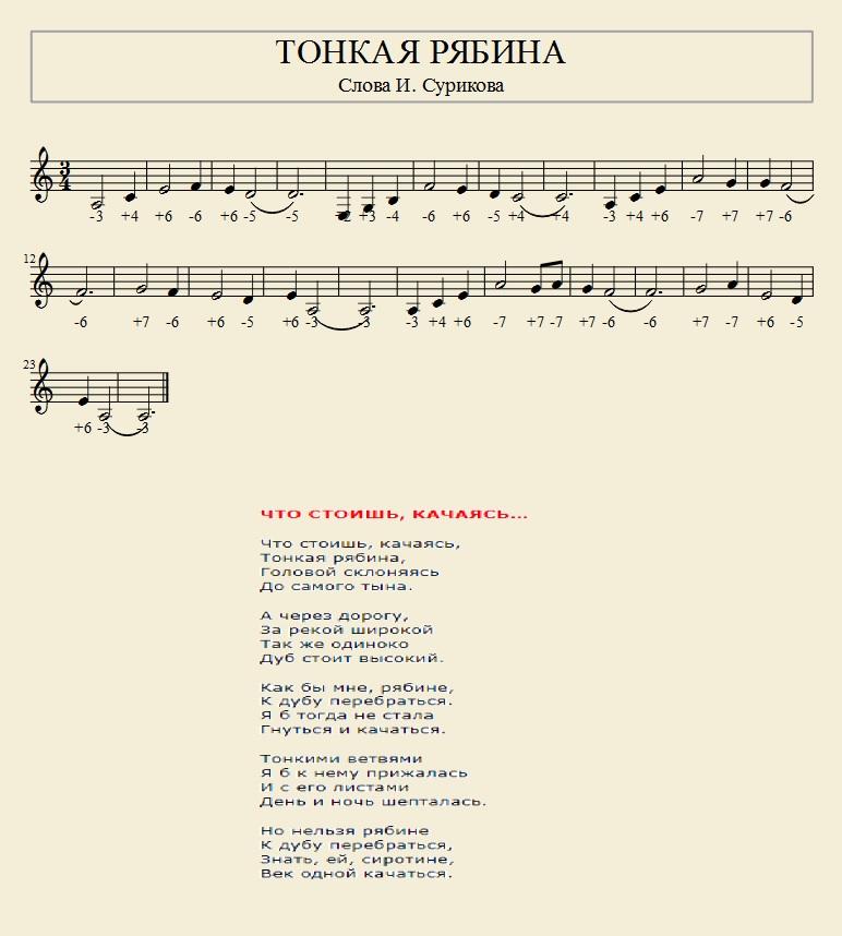 ПЕСНЯ РЯБИНА МАРАСАНОВА ЕВГЕНИЯ СКАЧАТЬ БЕСПЛАТНО